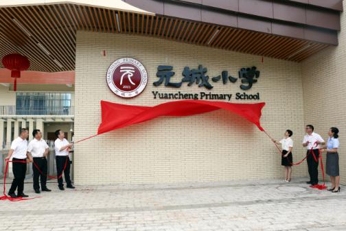 2021年9月1日,参加元城小学揭牌仪式.jpg