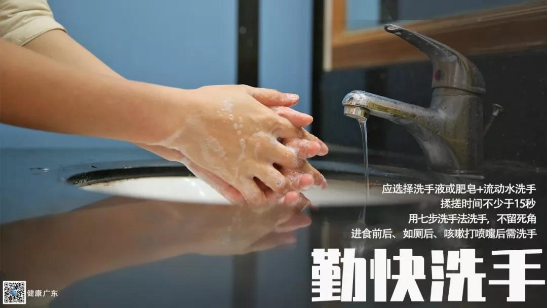 勤快洗手.jpg