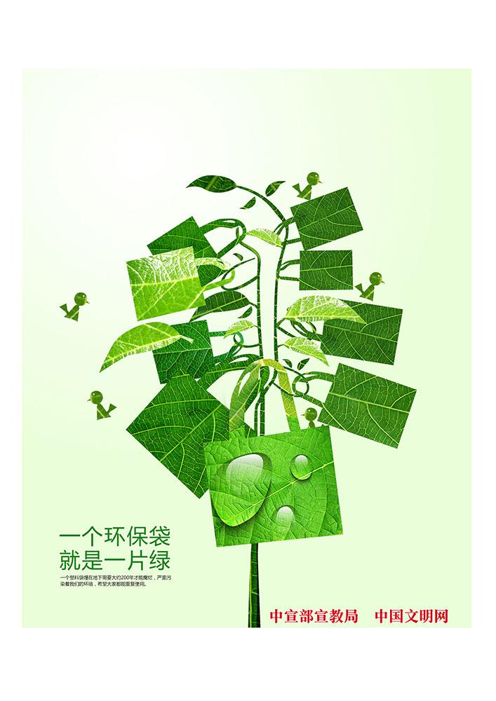 绿色环保.jpg