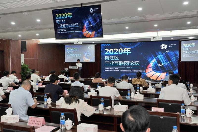 20200731秀堂区长参加梅江区工业互联网大会2-上网.jpg