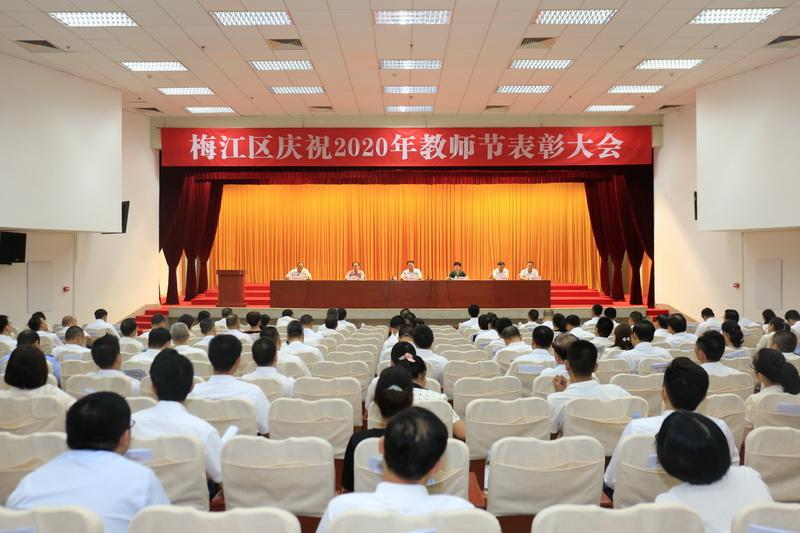 20200908梅江区庆祝2020年教师节表彰大会-上网.jpg
