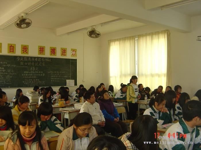 乐育中学举行高三年级主题班会