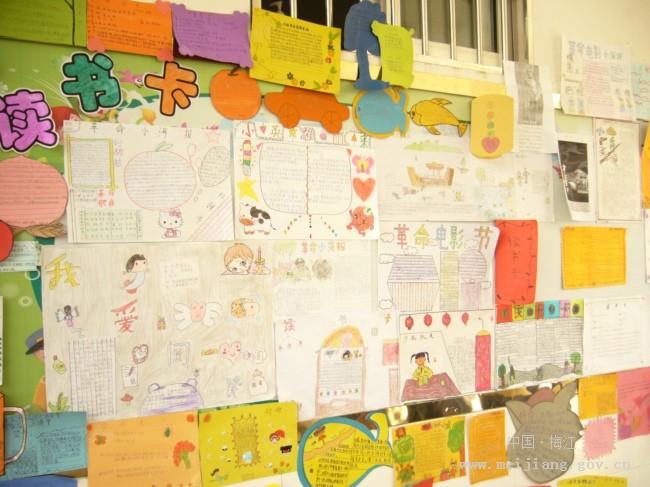 美华小学举行寒假优秀读书卡展览