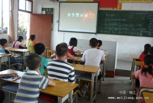 三角镇小组织学生观看安全教育视频《安全警示录》