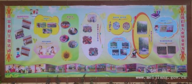 作新小学德育活动月之展板活动