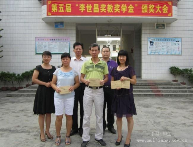 学校庆祝教师节活动_庆来学校庆祝第29届教师节活动