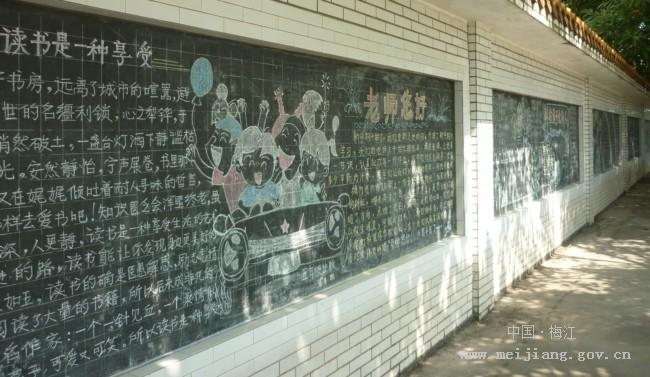 学校庆祝教师节活动_