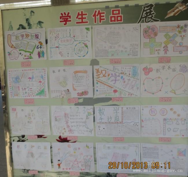 长沙镇小举行数学手抄报比赛活动