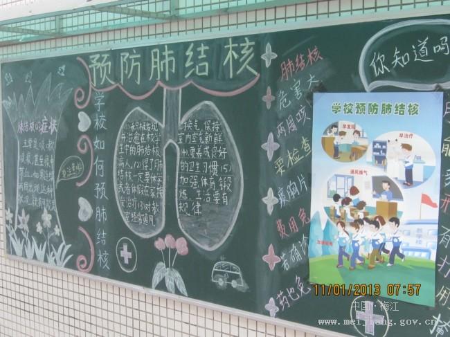 學校還通過黑板報