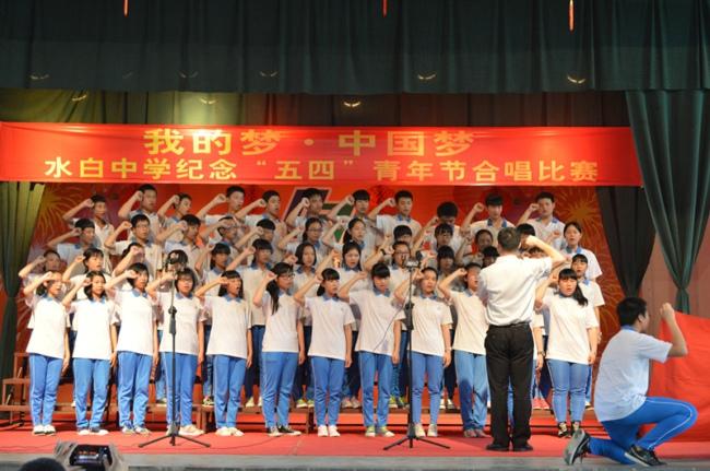 """中国梦""""纪念""""五四""""青年节合唱比赛"""
